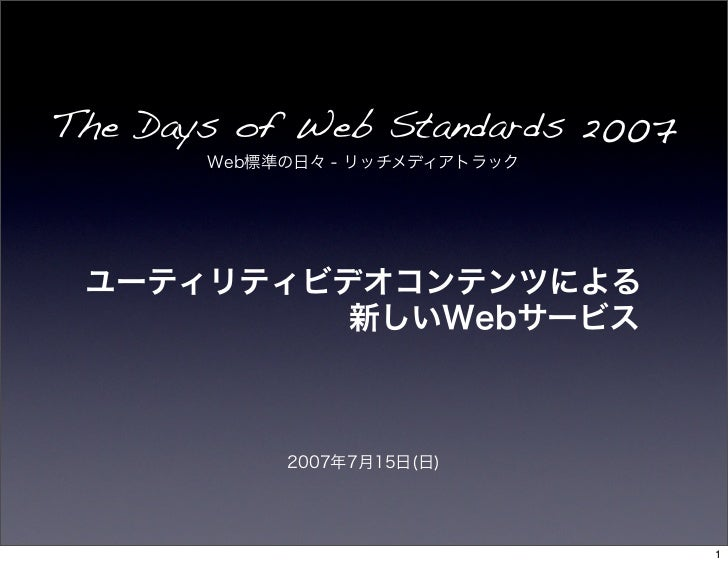 The Days of Web Standards 2007                                 1