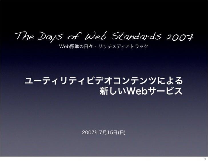 2007年7月15日「ユーティリティビデオコンテンツによる新しいWebサービス」