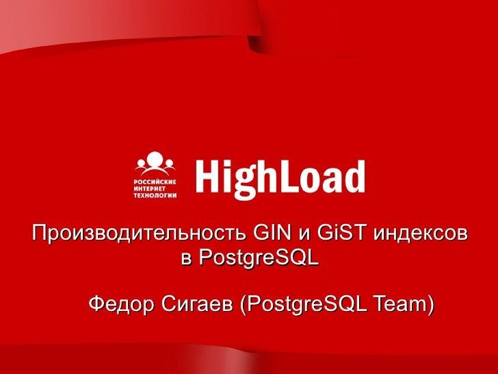 Производительность GIN и GiST индексов             в PostgreSQL      Федор Сигаев (PostgreSQL Team)