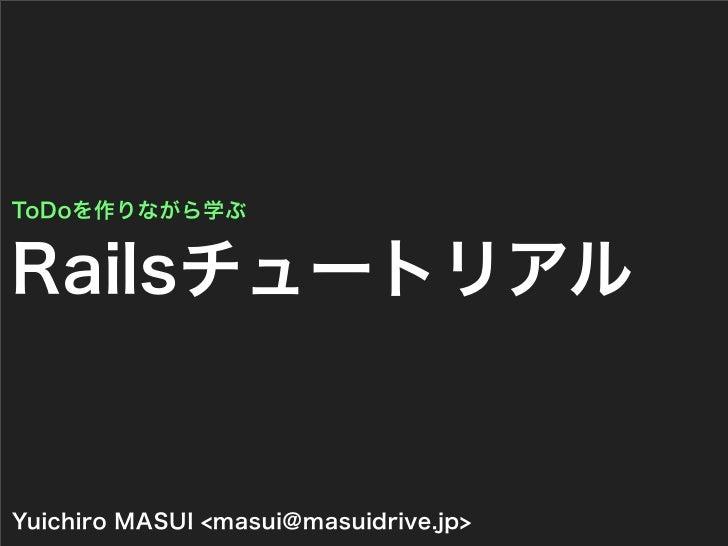 """2007/09/29 PHP to Rails - Webキャリアさん主催 """"PHPプログラマの為のRuby on Rails入門"""""""