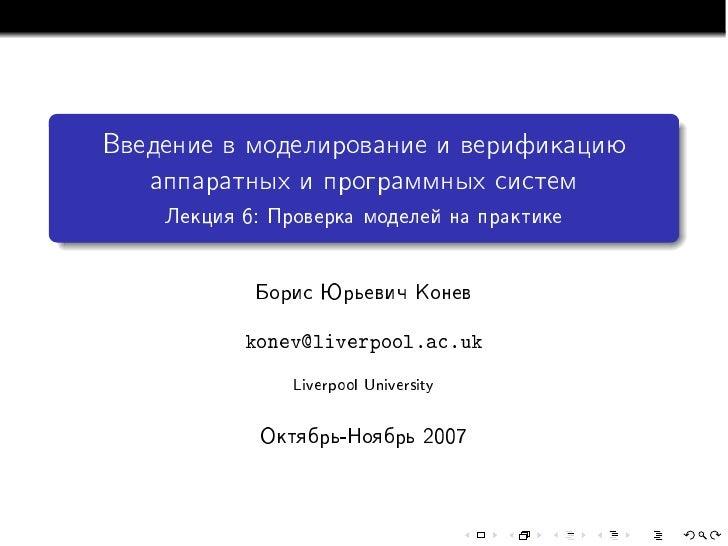 20071021 verification konev_lecture06