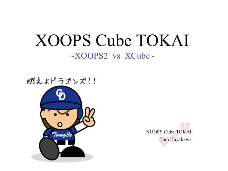 XOOPS Cube TOKAI Tom Hayakawa XOOPS Cube TOKAI ~XOOPS2  vs  XCube~