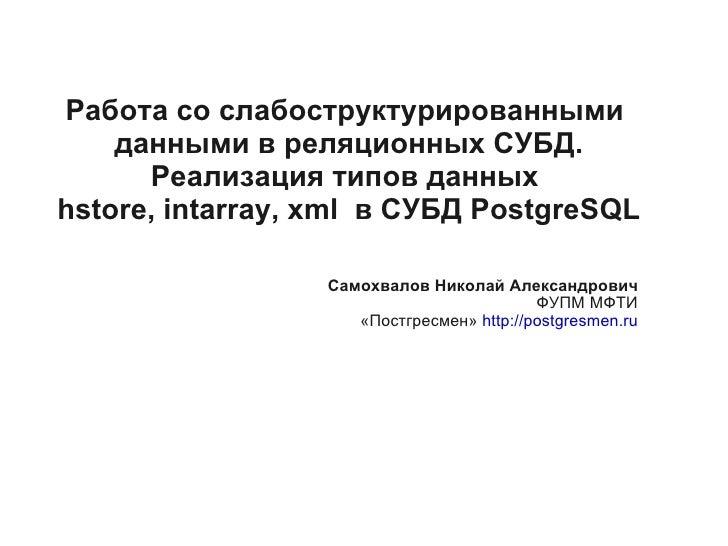 20071113 Msu Vasenin Seminar