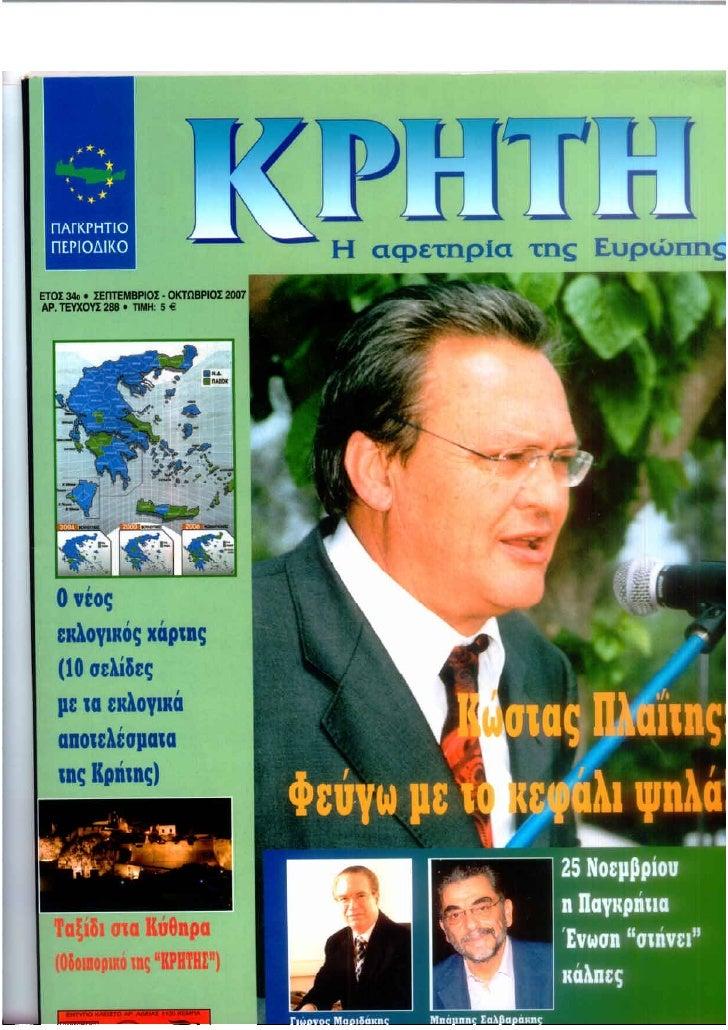 20071114 Kriti