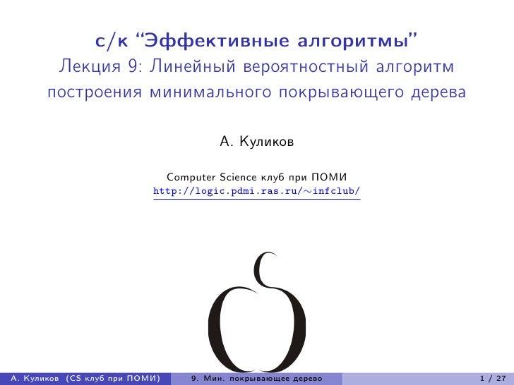 """с/к """"Эффективные алгоритмы""""         Лекция 9: Линейный вероятностный алгоритм        построения минимального покрывающего ..."""