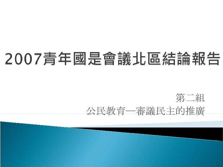 2007 青年國是會議北區第二組結論報告