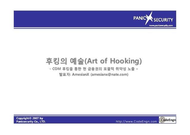 CopyrightCopyright©© 2007 by2007 byPanicsecurityPanicsecurity Co., LTD.Co., LTD. http://www.CodeEngn.com후킹의후킹의 예술예술(Art of...
