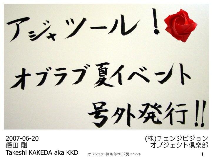 2007-06-20                                    (株)チェンジビジョン 懸田 剛                                           オブジェクト倶楽部 Takeshi...