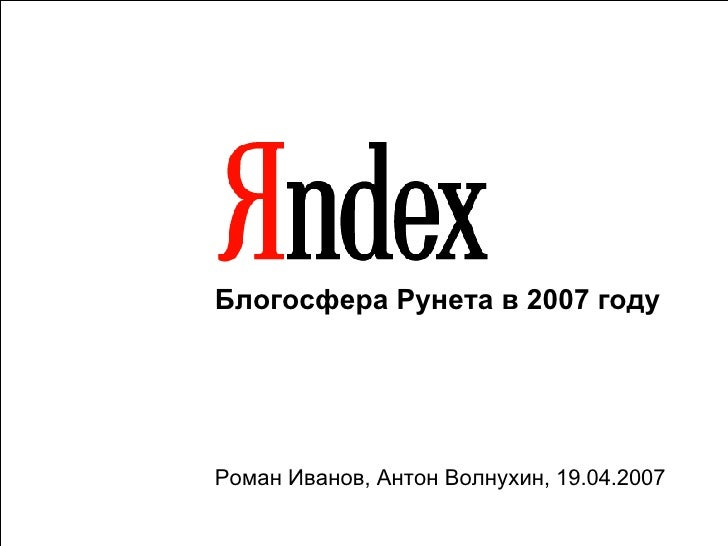 Блогосфера Рунета   в 2007 году Роман Иванов, Антон Волнухин, 19. 0 4.2007