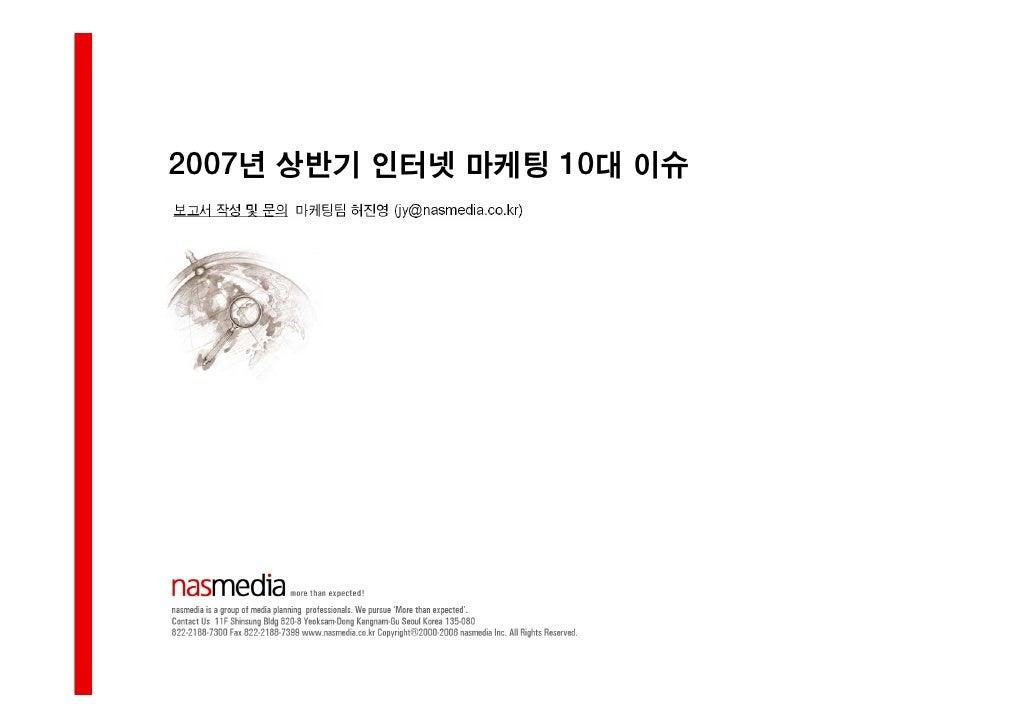 2007년 상반기 인터넷 마케팅 10대 이슈