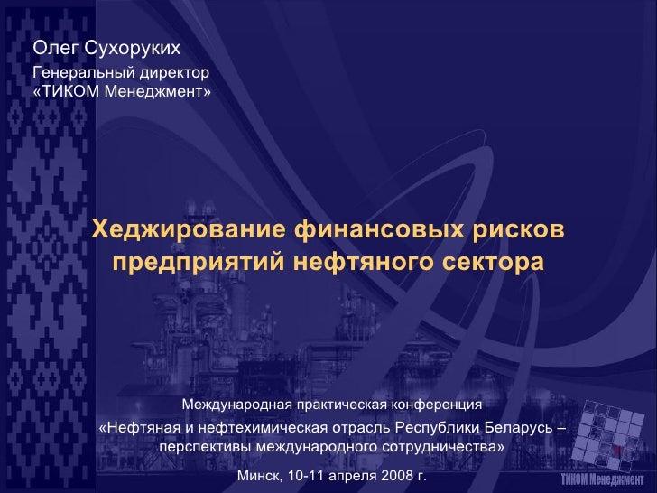 Хеджирование финансовых рисков предприятий нефтяного сектора, 2008