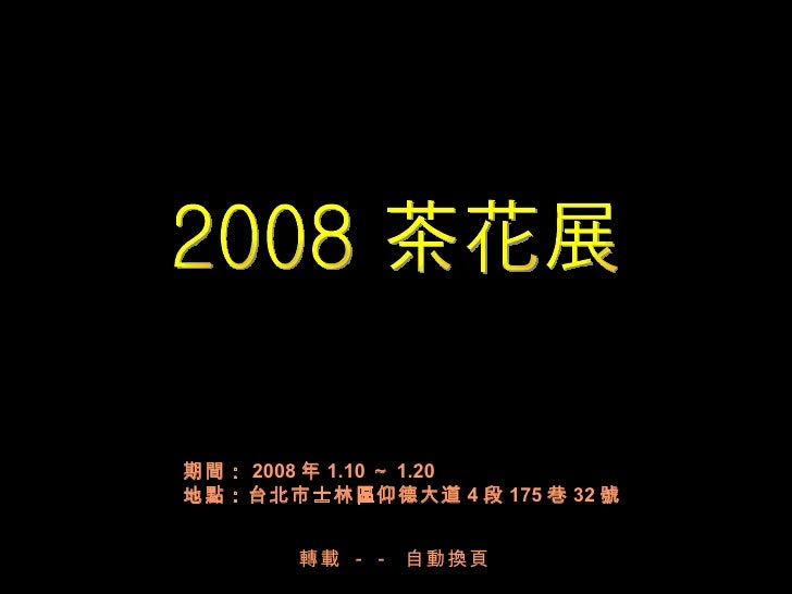 2008茶花展