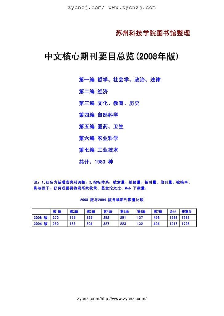 zycnzj.com/ www.zycnzj.com                                           苏州科技学院图书馆整理       中文核心期刊要目总览(2008年版)                 ...
