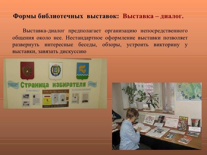 Формы библиотечных выставок