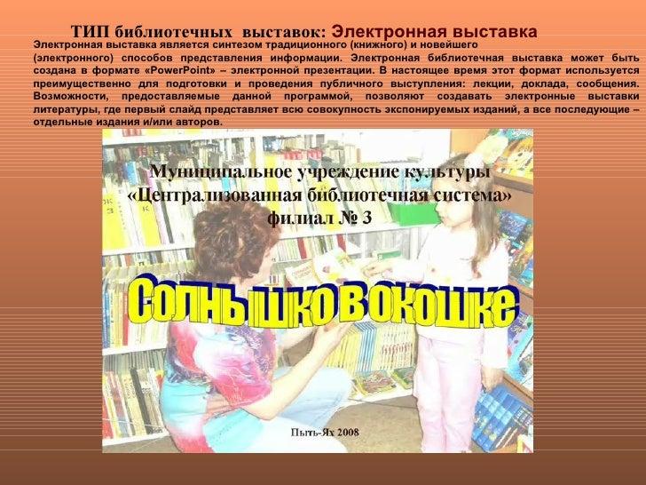 ТИП библиотечных выставок