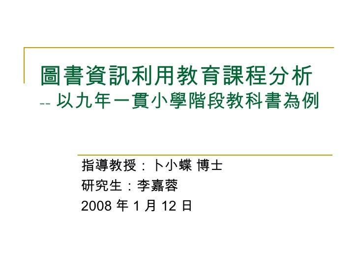 李嘉蓉(2008) 圖書資訊利用教育課程分析-以小學階段教科書為例