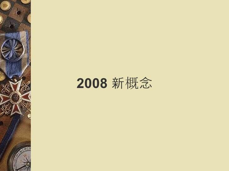 2008 新概念