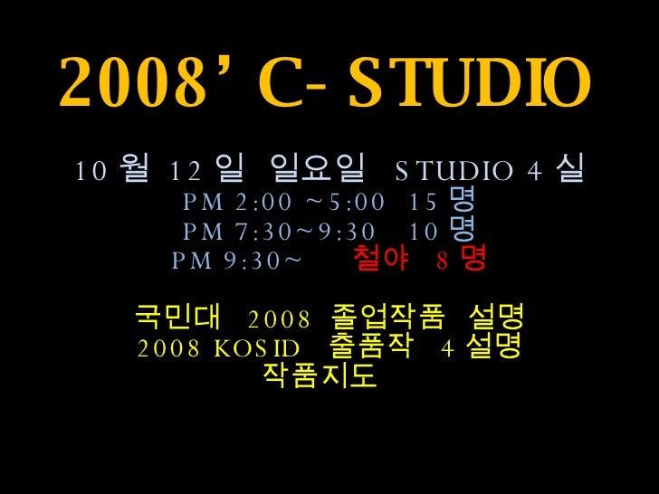 2008' C Studio _ 10/12