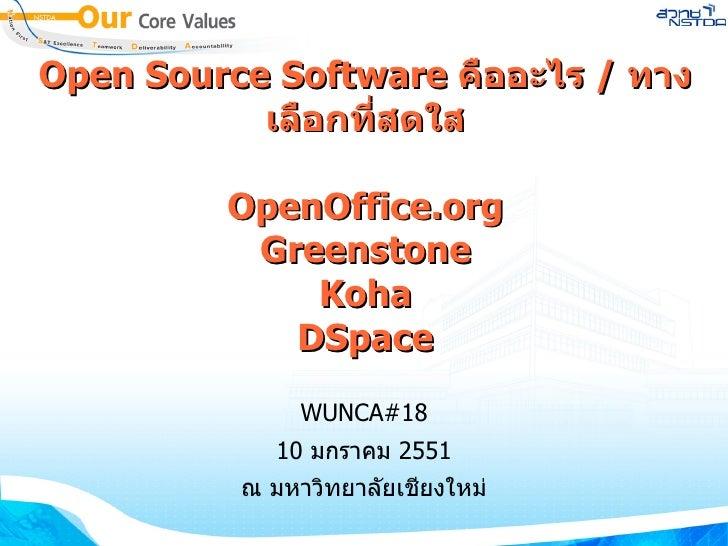 Open Source Software  คืออะไร  /  ทางเลือกที่สดใส OpenOffice.org Greenstone Koha DSpace WUNCA#18 10  มกราคม  2551 ณ มหาวิท...