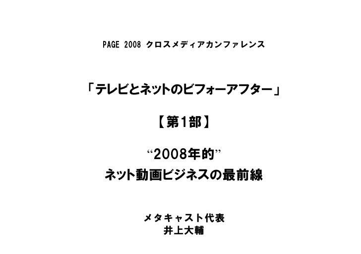 TVとネットの近未来カンファレンス 2008年2月8日 池袋 (Japanese)