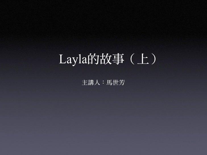 Layla的故事(上)