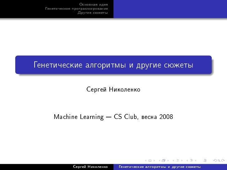 20080323 machine learning_nikolenko_lecture05