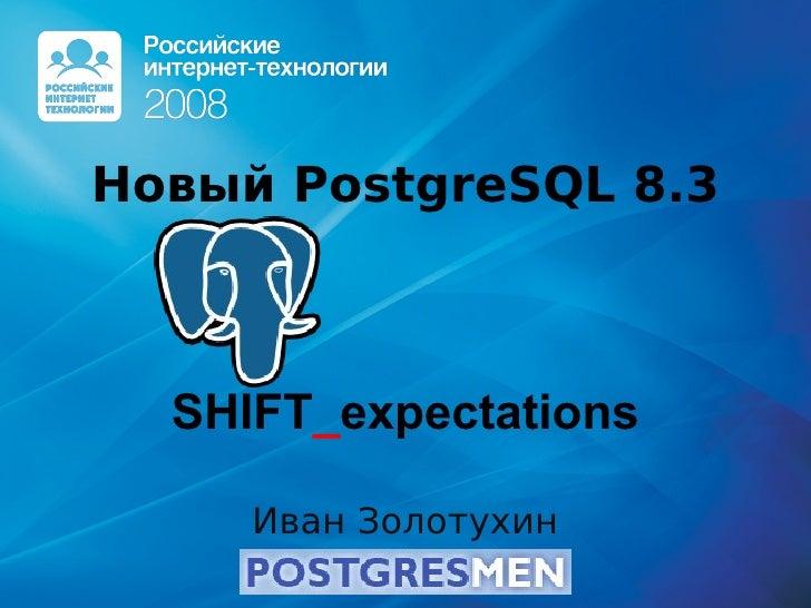 Новый PostgreSQL 8.3      SHIFT_expectations       Иван Золотухин