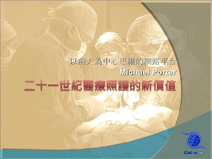以病人為中心思維的網路平台 Michael Porter