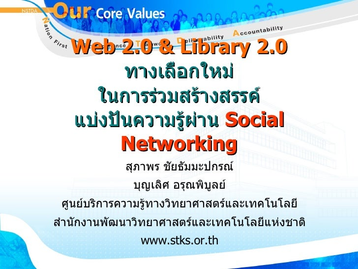 Web 2.0 & Social Networking