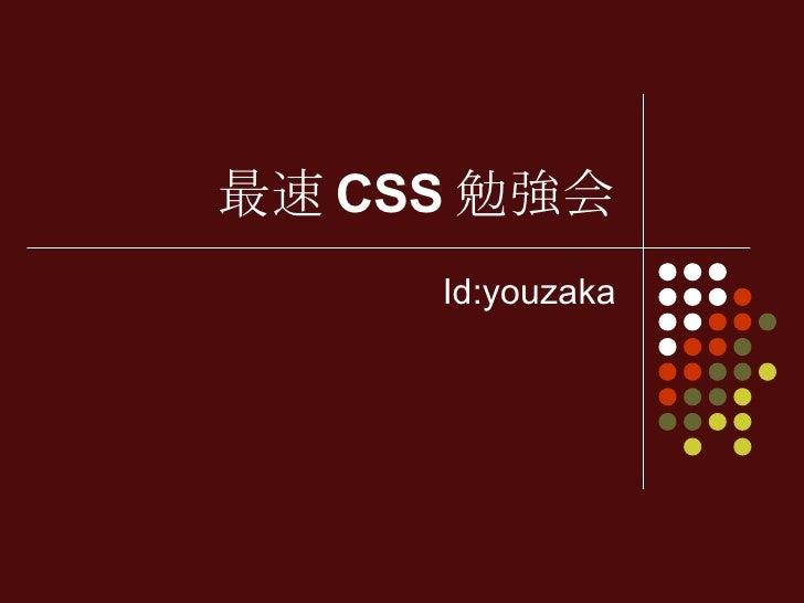 最速 CSS 勉強会 Id:youzaka