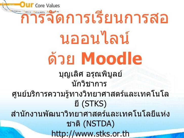 Moodle - e-Learning
