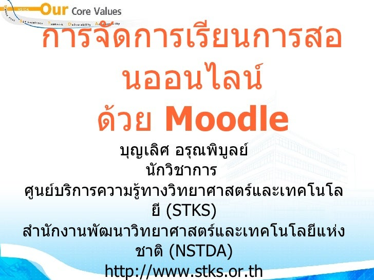 Moodle - e-Learning