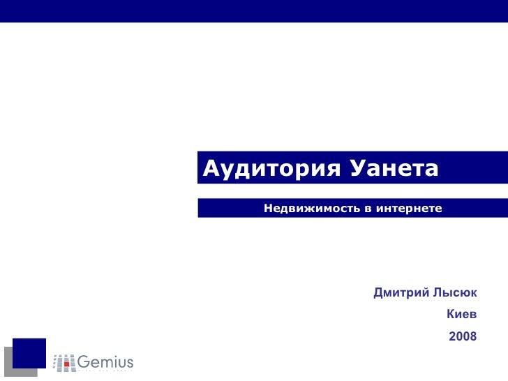 Аудитория Уанета Недвижимость в интернете Дмитрий Лысюк Киев 2008