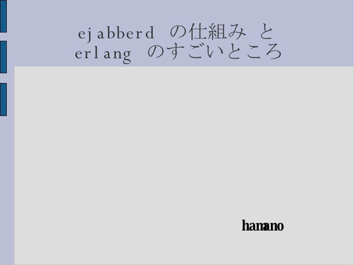 ejabberd  の仕組み と   erlang  のすごいところ  <ul><ul><li>hamano </li></ul></ul>