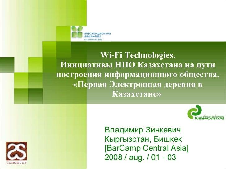 Владимир Зинкевич Кыргызстан, Бишкек [BarCamp Central Asia] 2008 / aug. / 01 - 03 <ul><ul><li>Wi-Fi Technologies. </li></u...
