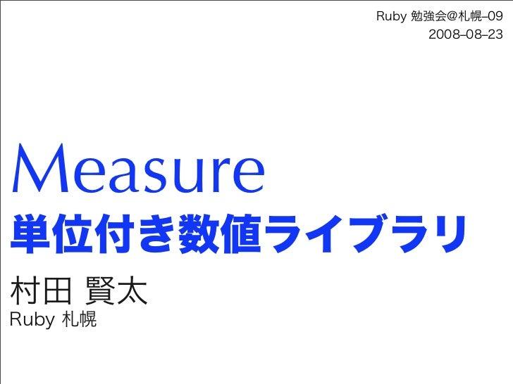 Ruby 勉強会@札幌‒09                2008‒08‒23Measure単位付き数値ライブラリ村田 賢太Ruby 札幌