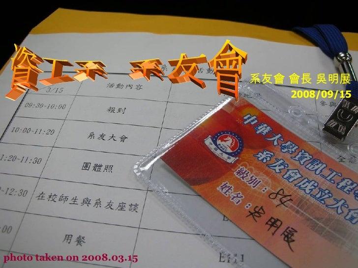 資工系 系友會 photo taken on 2008.03.15 系友會 會長 吳明展 2008/09/15