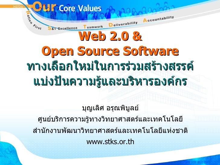 Web 2.0  & Open Source Software ทางเลือกใหม่ในการร่วมสร้างสรรค์ แบ่งปันความรู้และบริหารองค์กร บุญเลิศ อรุณพิบูลย์ ศูนย์บริ...