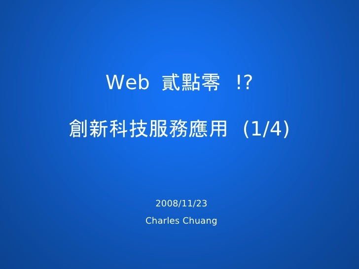 20081123-web2.0class