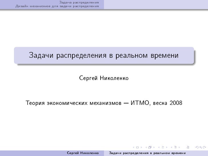 20081130 auctions nikolenko_lecture12