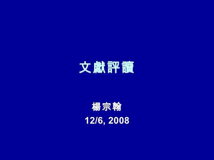 文獻評讀 楊宗翰 12/6, 2008