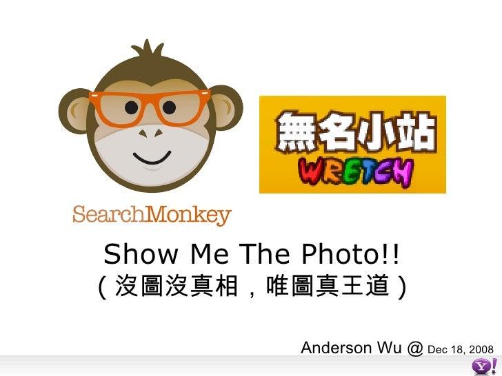 Show Me The Photo!! ( 沒圖沒真相,唯圖真王道 ) Anderson Wu @   Dec 18, 2008