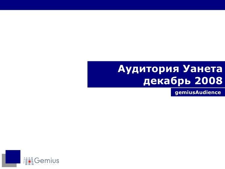 December 2008, Ukraine, gemiusAudience Overview