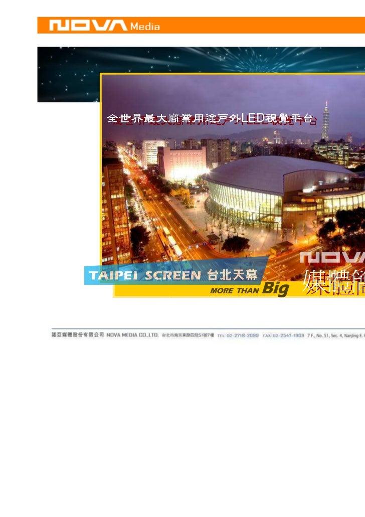 2008novamedia brochure