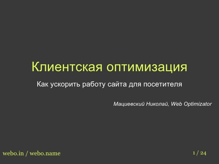 website optimization on client side