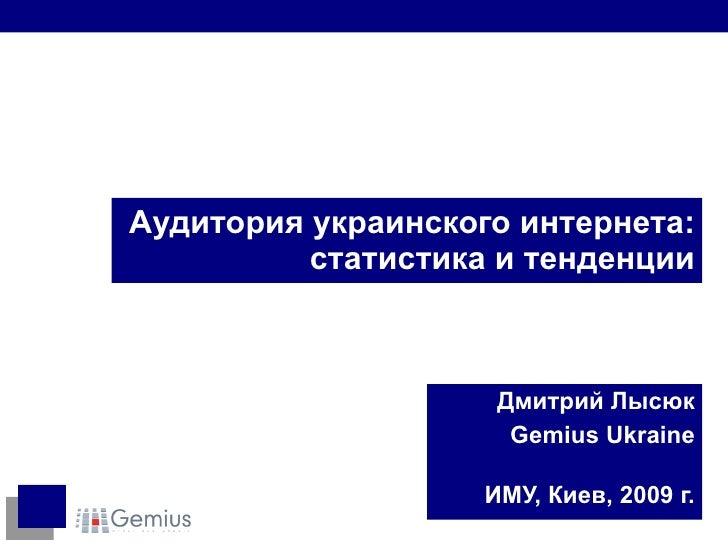 2009.05 Imu Gemius