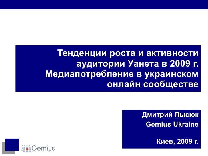 Тенденции роста и активности аудитории Уанета в 2009 г. Медиапотребление в украинском онлайн   сообществе Дмитрий Лысюк Ge...
