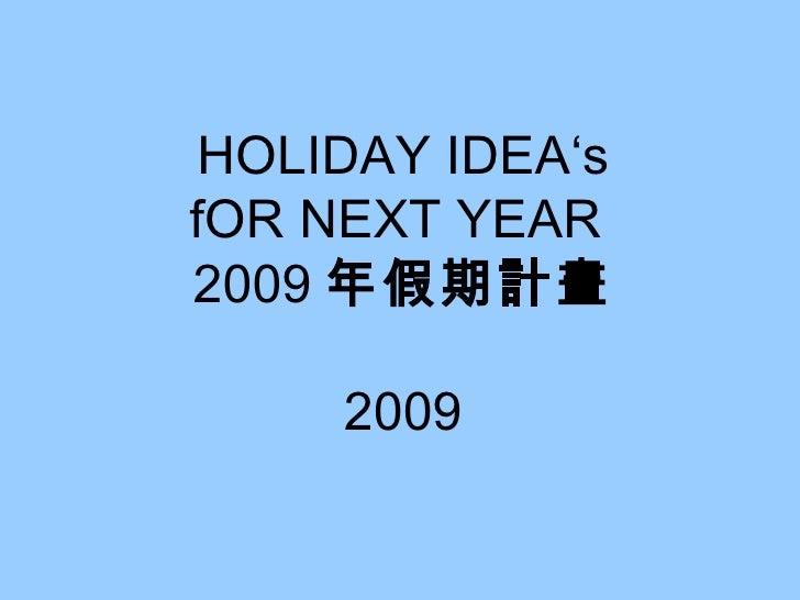2009   新休閒計畫