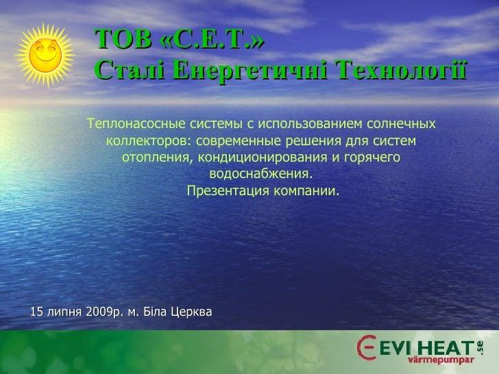 презентация Тепловых насосов
