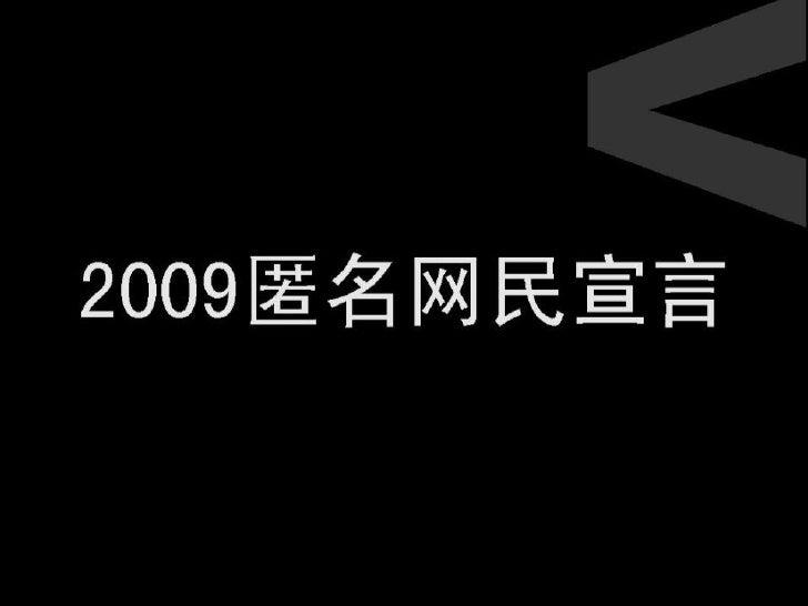 2009匿名网民宣言